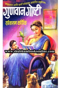 Gunavan Goshti - गुणवान गोष्टी