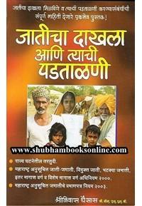 Jaticha Dakhala Ani Tyachi Padatalani - जातीचा दाखला आणि त्याची पडताळणी