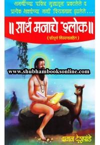 Sarth Manache Shlok - सार्थ मनाचे श्लोक