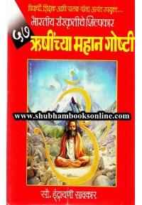 Bharatiy Sanskrutiche Shilpakar : 57 Rushinchya Mahan Goshti - भारतीय संस्कृतीचे शिल्पकार : ५७ ऋषींच्या महान गोष्टी