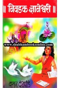 Nivdak Dnyaneshwari - निवडक ज्ञानेश्वरी