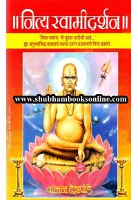Nitya Swamidarshan - नित्य स्वामीदर्शन