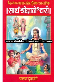 Sarth Shreednyaneshwari - सार्थ श्रीज्ञानेश्वरी
