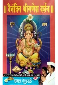 Dainandin Shriganesh Darshan - दैनंदिन श्रीगणेश दर्शन