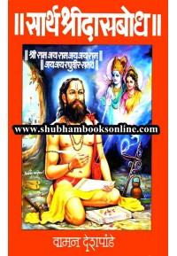 Sarth Shridasbodh - सार्थ श्रीदासबोध