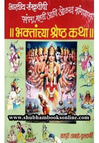 Bhaktanchya Shreshta katha - भक्तांच्या श्रेष्ठ कथा