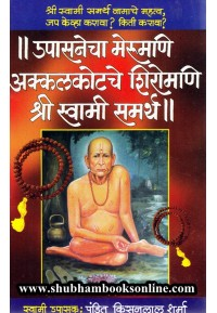 Upasanecha Merumani Akkalkotache Shiromani Shri Swami Samarth - उपासनेचा मेरूमणि अक्कलकोटचे शिरोमणि श्री स्वामी समर्थ