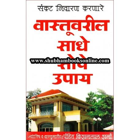 Vastuvaril Sadhe Sope Upay - वास्तूवरील साधे सोपे उपाय