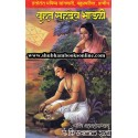 Bruhat Sahadev Bhadli - बृहत् सहदेव भाडळी
