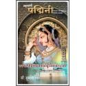 Maharani Padmini - महाराणी पद्मिनी