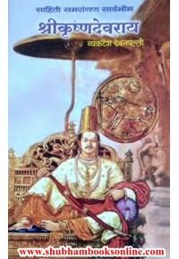 Shrikrushnadevray - श्रीकृष्णदेवराय