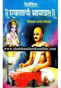 Dainandin Eknathi Bhagvat - दैनंदिन एकनाथी भागवत