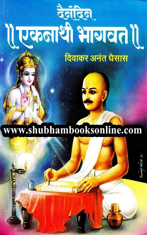 Bhagavad Gita In Marathi Full Pdf Download - fasrsyn