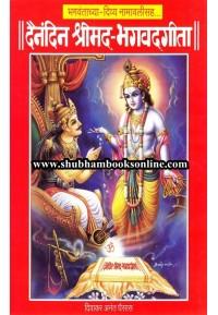 Dainandin Shrimad Bhagvadgita - दैनंदिन श्रीमद् भगवद्गीता