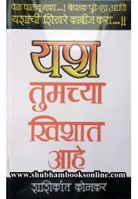 Yash Tumchya Khishat - यश तुमच्या खिशात