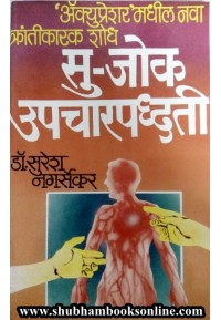 Su - Jok Upacharpadhati - सु - जोक उपचारपद्धती