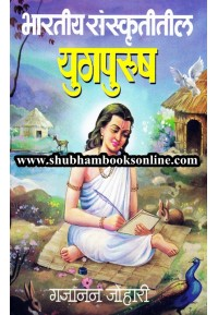 Bharatiy Sanskrutitil Yugapurush - भारतीय संस्कृतीतील युगपुरुष