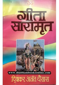 Gita Saraamrut - गीता सरामृत