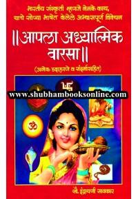 Aapla Adhyatmik Varasa - आपला अध्यात्मिक वारसा