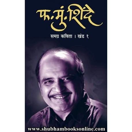 Fa. Mu. Shinde Samagra Kavita Khand 1 - फ. मु. शिंदे समग्र कविता खंड १