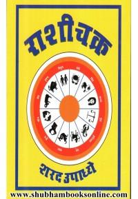 Rashichakra - राशीचक्र