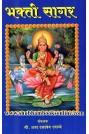 Bhakti Sagar - भक्ती सागर