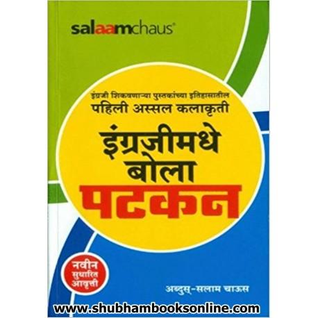 Engrajimadhe Bola Patkan - इंग्रजीमधे बोला पटकन