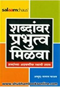 Shabdanvar Prabhutv Milva - शब्दांवर प्रभुत्व मिळवा