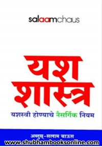 Yashshastra - (Big) - यशशास्त्र - मोठा