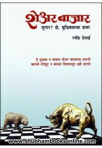 Share Bazar - शेअर बाजार जुगार? छे, बुद्धिबळाचा डाव!