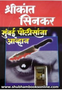 Mumbai Polisana Avhan - मुंबई पोलिसांना आव्हान