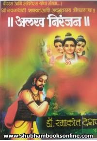 Alakh Niranjan - अलख निरंजन