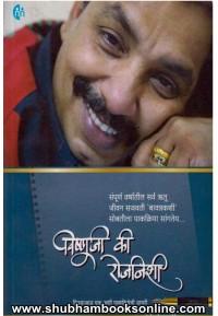 Vishnujiki Rojnishi - विष्णूजी की रोजनिशी