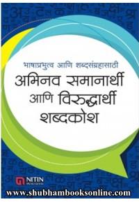 Abhinav Samanarthi Va Viruddharthi Shabdkosh - अभिनव समानार्थी व विरुद्धार्थी शब्दकोश