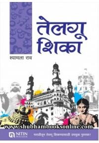 Telugu Shika - तेलुगु शिका