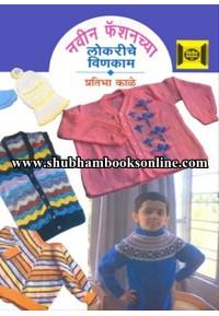 Navin Fashionchya Lokariche Vinkam - नवीन फॅशनच्या लोकरीचे विणकाम