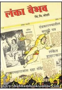 Lanka Vaibhav - लंका वैभव