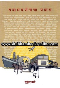 Pravasvarnanancha Pravas - प्रवासवर्णनांंचा प्रवास