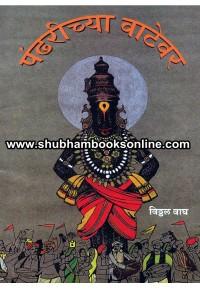 Pandharichya Vatevar - पंढरीच्या वाटेवर