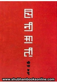 Chinimati - चिनीमाती