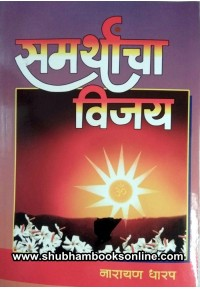 Samarthancha Vijay - समर्थांचा विजय