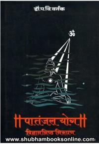 Patanjal Yog Vidnyananishth Nirupan - पातंजल योग विज्ञाननिष्ठ निरूपण
