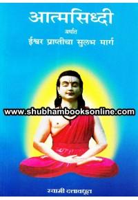 Atmasiddhi - आत्मसिद्धी अर्थात ईश्वर प्राप्तीचा सुलभ मार्ग