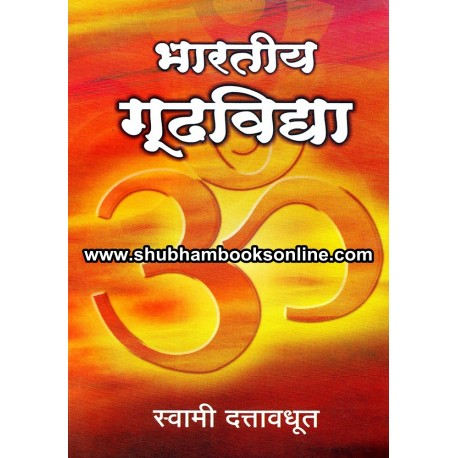 Bharatiy Gudhvidya - भारतीय गूढविद्या