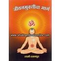 Jeevanmukticha Marg - जीवनमुक्तीचा मार्ग