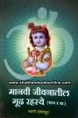 Manavi Jivanatil Gudh Rahasye Bhag 4 Va - मानवी जीवनातील गूढ रहस्ये - भाग ४ वा