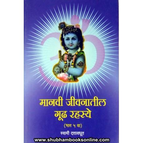 Manavi Jivanatil Gudh Rahasye Bhag 5 Va - मानवी जीवनातील गूढ रहस्ये - भाग ५ वा