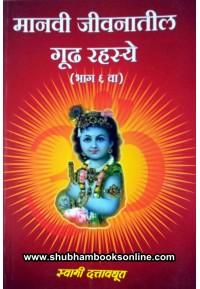 Manavi Jivanatil Gudh Rahasye Bhag 6 Va - मानवी जीवनातील गूढ रहस्ये - भाग ६ वा