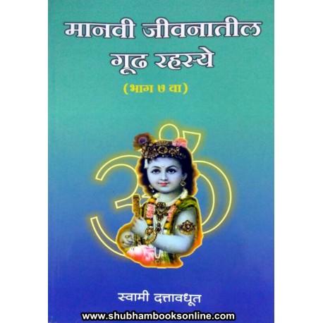 Manavi Jivanatil Gudh Rahasye Bhag 7 Va - मानवी जीवनातील गूढ रहस्ये - भाग ७ वा