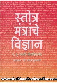 Stotra Mantranche Vidnyan - स्तोत्र मंत्रांचे विज्ञान